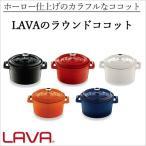 LAVA ラウンドココット 14cm ホーロー 両手鍋 鍋 なべ 調理器具 キッチン用品 おしゃれ かわいい 薪ストーブ