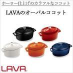 LAVA オーバルココット 16cm ホーロー 両手鍋 鍋 なべ 調理器具 キッチン用品 おしゃれ かわいい 薪ストーブ