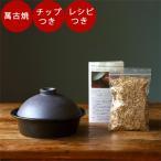 かもしか道具店 燻製 くんせい鍋 こぶり 燻製鍋 燻製器 家庭用 燻製の作り方 付