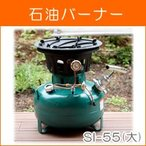 アウトドアコンロ オムニ石油バーナーSI-55(大)