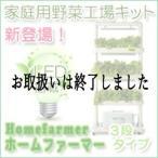 植物育成LEDライト搭載水耕栽培キット「ホームファーマー」DHL‐H3(LED)