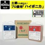 ハイポニカ液体肥料 A B液セット 4L