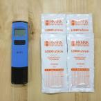 超簡単濃度測定機 「Dist4」標準液セット