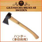 グレンスフォシュ ブルーク 418 ハンター(多目的用) 手斧 キャンプ ハンティング カバー アウトドア