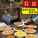 ポータブルピザオーブン KABUTO かぶと ピザ窯 家庭用 ピザ釜 アウトドア ピザ キャンプ 屋外用 本格ピザ
