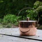 コッパーオークポット 品番 86236  銅製 薪ストーブ ストーブ対応 日本製  キャンプ 使いやすい
