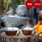 コッパーシェラカップ 500 品番90037 銅製 薪ストーブ 直火対応 日本製  キャンプ アウトドア 焚火 カッパー マグカップ コーヒー キャンプ用品