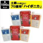Yahoo!TOKILABOトキラボヤフー店ハイポニカ液体肥料1000mlセット×2セット 水耕栽培 土耕栽培 お買い得
