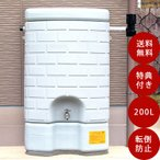 タキロン雨水タンク雨音くん200L(架台一体型 雨水貯留タンク)転倒防止チェーン付き
