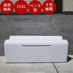 雨水活用ベンチ「雨晴くん」250L 雨水タンク 雨水貯留槽 雨水貯留タンク