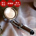 シャワーヘッド 手元止水 amane 天音あまね ストップレバークロムメッキ 水量調整機能付き シルバー 日本製 オムコ東日本 おしゃれ シルバー