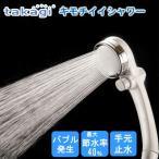 シャワーヘッド マイクロバブル 節水 キモチイイバブルシャワピタ JSB023BW ホワイト タカギ 手元止水 マイクロバブル 日本製