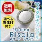 マイクロナノバブルシャワーヘッド BollinaRisaia ボリーナ リザイア ホワイト仕様 TK-7150 節水シャワーヘッド 止水ボタン 美肌 美髪