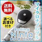 マイクロナノバブルシャワーヘッド BollinaNinfa ボリーナ ニンファ シルバーメッキ仕様 TK-7100-SL 美髪 日本製 父の日 母の日ギフト プレゼント