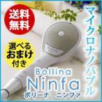 マイクロナノバブルシャワーヘッド BollinaNinfa ボリーナ ニンファ ホワイト仕様 TK-7100 節水シャワーヘッド 大き目ヘッド 美肌 美髪