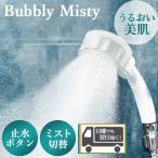 シャワーヘッド ナノバブル マイクロバブル ミストップリッチシャワー ホワイト バブリーミスティ SH219-2T ミストシャワー 交換方法 節水