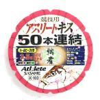 (投げ売り超特価) 拙者競技モデル50本連結仕掛 夜光塗り 交互ケイムララメ糸付き キステック 4号 SSY10