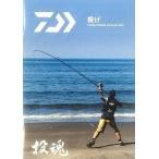 ダイワ2015投げ釣りカタログ