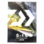 ダイワ2018鮎カタログ(鮎の王国)