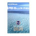 富士工業2020カタログ
