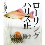 マルフジ ローリングハリス止め (6個入り)