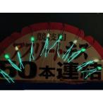 (投げ売り超特価) 拙者競技モデル50本連結仕掛 夜光2色塗り 2色夜光ラメ糸付き byササメ アスリートキス 3.5号
