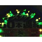 (投げ売り超特価) 拙者競技モデル50本連結仕掛 夜光2色塗り 2色発光玉付き byササメ アスリートキス
