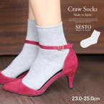 Regular Socks - 【3個までメール便可】無地のミドル丈クルーソックス/outlet▲返品交換不可