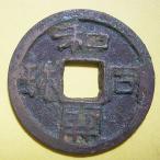 和同開珎、日本貨幣商協同組合鑑定書付、極美品