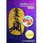 2017年度版、日本貨幣カタログ(日本貨幣商協同組合)