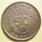 昭和22年大型50銭黄銅貨、日本貨幣商協同組合鑑定書付、極美品