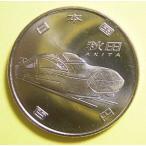 新幹線鉄道開業50周年記念貨幣4種セット、山形・秋田・九州・北海道、未使用