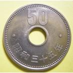昭和35年50円ニッケル貨、未使用