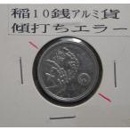 稲10銭アルミ貨130度角度ズレエラー