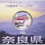 地方自治60周年記念、奈良県1000円銀貨