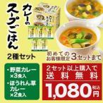 【初めてのお客様限定】【世田谷自然食品公式】カレーのスープごはん2種セット(野菜カレー3食+ほうれん草カレー2食)5食入り[1家族様1回限り3セットまで購入可]
