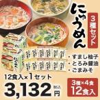 【世田谷自然食品公式】にゅうめん3種セット(すまし柚子4食+とろみ醤油4食+ごまみそ4食)12食入り