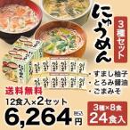 【世田谷自然食品公式】にゅうめん3種セット(すまし柚子4食+とろみ醤油4食+ごまみそ4食)12食入り×2セット(計24食)