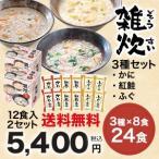 【世田谷自然食品公式】雑炊3種セット(かにの雑炊4食+紅鮭の雑炊4食+鶏だんごの雑炊4食)12食入り×2セット(計24食)