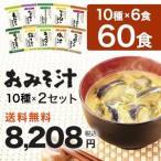 【世田谷自然食品公式】おみそ汁10種セット(10種類×3食)30食入り×2セット(計60食)