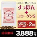 【世田谷自然食品公式】すっぽん+コラーゲンS約1ヵ月分(60粒入)×2個セット約2ヵ月分