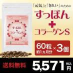 【世田谷自然食品公式】すっぽん+コラーゲンS約1ヵ月分(60粒入)×3個セット約3ヵ月分(まとめ買い割引適用)