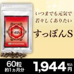 【世田谷自然食品公式】すっぽんS約1ヵ月分(60粒入)