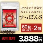 【世田谷自然食品公式】すっぽんS約1ヵ月分(60粒入)×2個セット約2ヵ月分