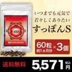 【世田谷自然食品公式】すっぽんS約1ヵ月分(60粒入)×3個セット約3ヵ月分(まとめ買い割引適用)