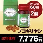 【世田谷自然食品公式】ノコギリヤシ約1ヵ月分(60粒入)×2個セット約2ヵ月分
