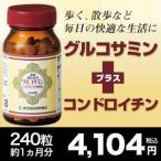 【世田谷自然食品公式】グルコサミン+コンドロイチン約1ヵ月分(240粒入)