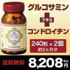 【世田谷自然食品公式】グルコサミン+コンドロイチン約1ヵ月分(240粒入)×2個セット