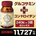 【世田谷自然食品公式】グルコサミン+コンドロイチン約1ヵ月分(240粒入)×3個セット(まとめ買い割引適用)