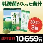 【世田谷自然食品公式】乳酸菌が入った青汁30包入×3箱セット(まとめ買い割引適用)